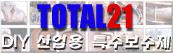 ▶eTOTAL21-21세기 벤처기업 아이디어상품◀ (http://www.eTOTAL21.com)   - 토탈21-산업용 특수보수제,DIY 119 보수제,극고온용 보수제,배관보수테이프